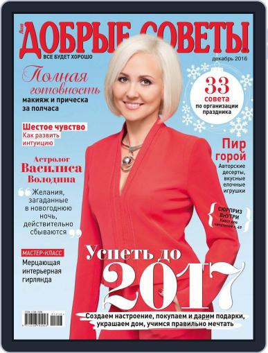 Добрые советы December 1st, 2016 Digital Back Issue Cover
