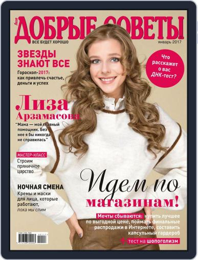 Добрые советы January 1st, 2017 Digital Back Issue Cover