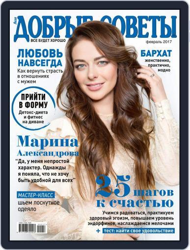 Добрые советы February 1st, 2017 Digital Back Issue Cover