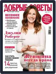 Добрые советы (Digital) Subscription March 1st, 2017 Issue