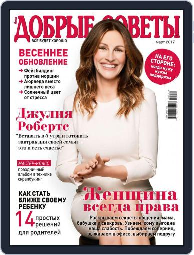 Добрые советы March 1st, 2017 Digital Back Issue Cover