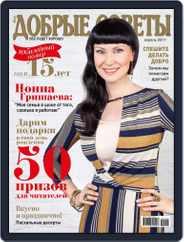 Добрые советы (Digital) Subscription April 1st, 2017 Issue
