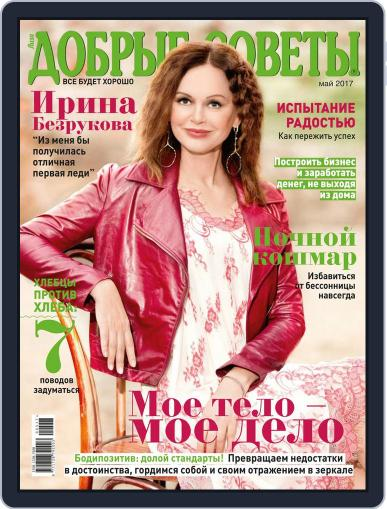 Добрые советы May 1st, 2017 Digital Back Issue Cover