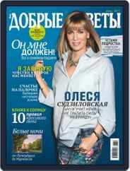 Добрые советы (Digital) Subscription June 1st, 2017 Issue