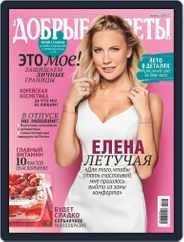 Добрые советы (Digital) Subscription July 1st, 2017 Issue