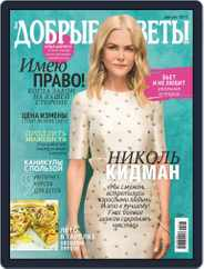 Добрые советы (Digital) Subscription August 1st, 2017 Issue