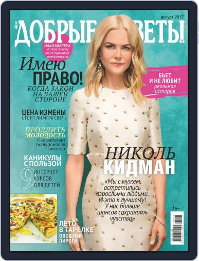 Добрые советы August 1st, 2017 Digital Back Issue Cover