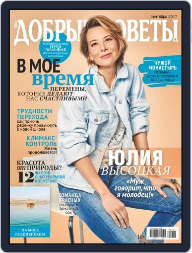Добрые советы September 1st, 2017 Digital Back Issue Cover