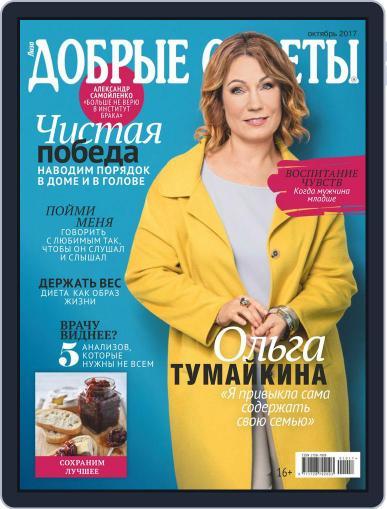 Добрые советы October 1st, 2017 Digital Back Issue Cover