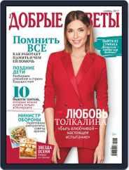 Добрые советы (Digital) Subscription November 1st, 2017 Issue