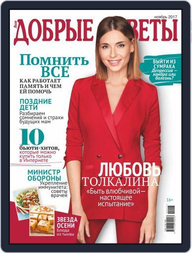 Добрые советы November 1st, 2017 Digital Back Issue Cover