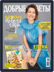 Добрые советы (Digital) Subscription December 1st, 2017 Issue