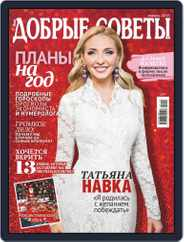 Добрые советы (Digital) Subscription January 1st, 2018 Issue