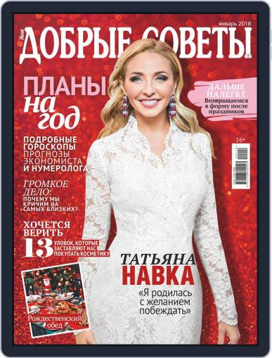 Добрые советы January 1st, 2018 Digital Back Issue Cover