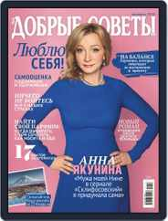 Добрые советы (Digital) Subscription February 1st, 2018 Issue