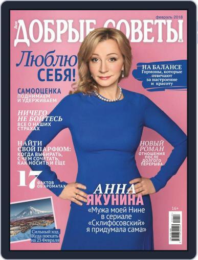 Добрые советы February 1st, 2018 Digital Back Issue Cover