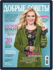 Добрые советы (Digital) Subscription March 1st, 2018 Issue