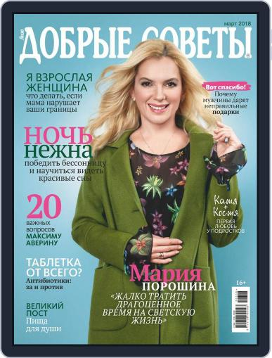 Добрые советы March 1st, 2018 Digital Back Issue Cover