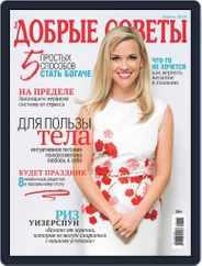 Добрые советы (Digital) Subscription April 1st, 2018 Issue