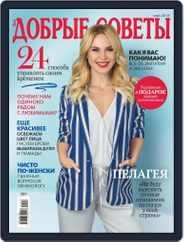 Добрые советы (Digital) Subscription May 1st, 2018 Issue