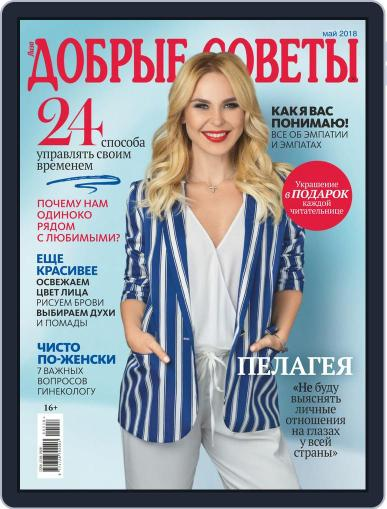 Добрые советы May 1st, 2018 Digital Back Issue Cover
