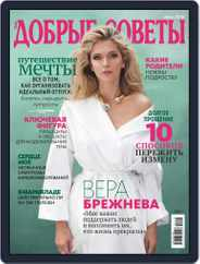 Добрые советы (Digital) Subscription June 1st, 2018 Issue