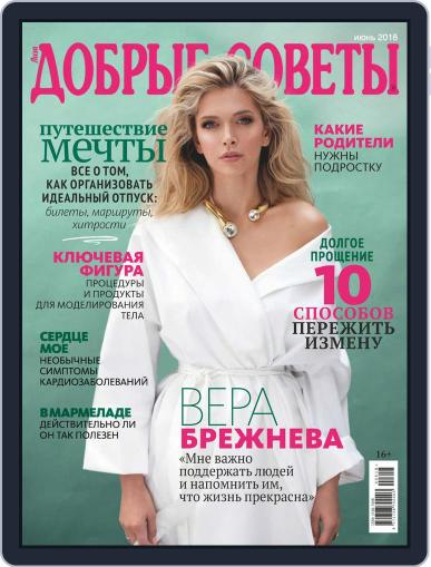 Добрые советы June 1st, 2018 Digital Back Issue Cover