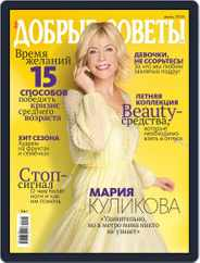 Добрые советы (Digital) Subscription July 1st, 2018 Issue
