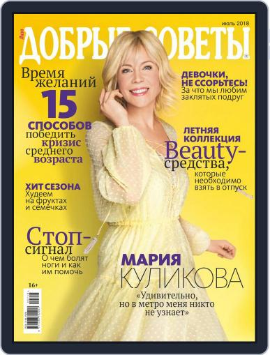 Добрые советы July 1st, 2018 Digital Back Issue Cover