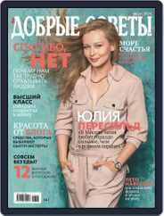 Добрые советы (Digital) Subscription August 1st, 2018 Issue