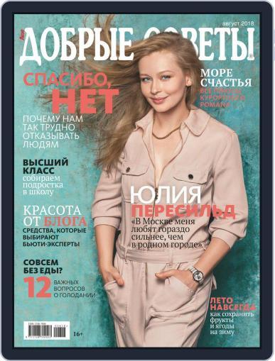 Добрые советы August 1st, 2018 Digital Back Issue Cover