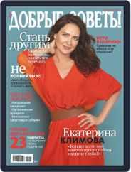 Добрые советы (Digital) Subscription September 1st, 2018 Issue