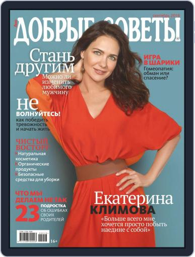 Добрые советы September 1st, 2018 Digital Back Issue Cover