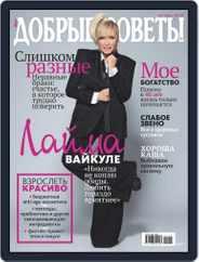 Добрые советы (Digital) Subscription October 1st, 2018 Issue