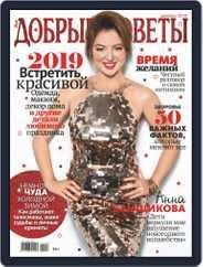 Добрые советы (Digital) Subscription December 1st, 2018 Issue