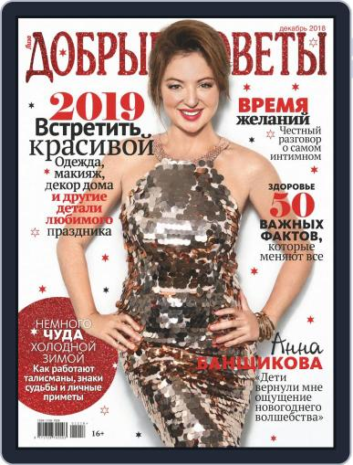 Добрые советы December 1st, 2018 Digital Back Issue Cover