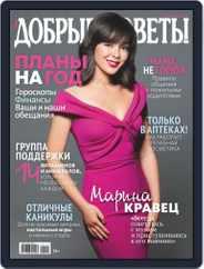 Добрые советы (Digital) Subscription January 1st, 2019 Issue