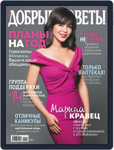 Добрые советы January 1st, 2019 Digital Back Issue Cover