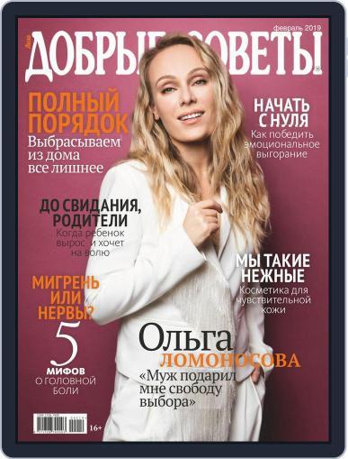 Добрые советы February 1st, 2019 Digital Back Issue Cover