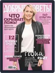 Добрые советы (Digital) Subscription March 1st, 2019 Issue