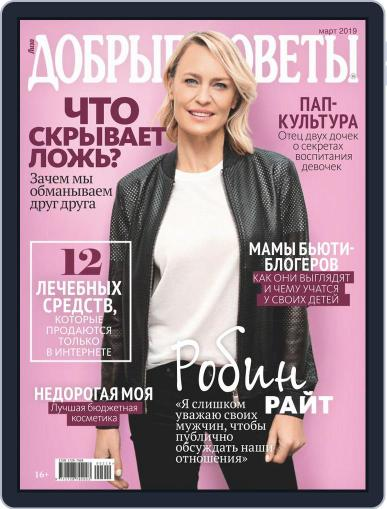Добрые советы March 1st, 2019 Digital Back Issue Cover