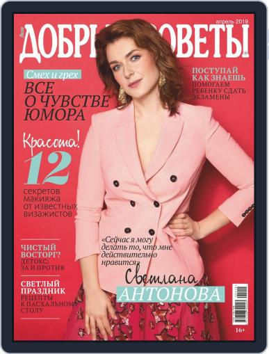 Добрые советы April 1st, 2019 Digital Back Issue Cover