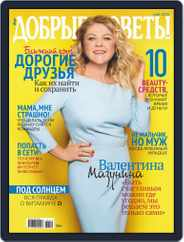 Добрые советы (Digital) Subscription May 1st, 2019 Issue