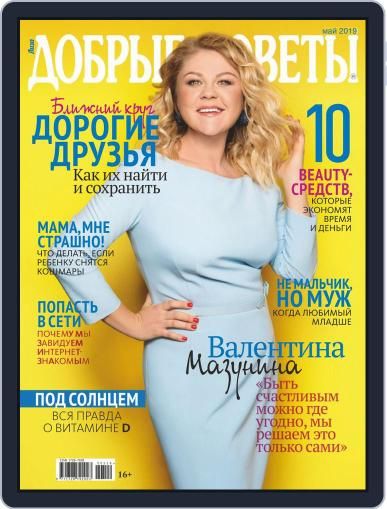 Добрые советы May 1st, 2019 Digital Back Issue Cover