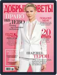 Добрые советы (Digital) Subscription July 1st, 2019 Issue