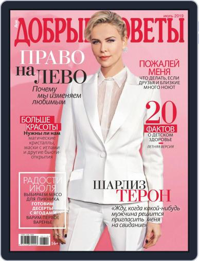 Добрые советы July 1st, 2019 Digital Back Issue Cover