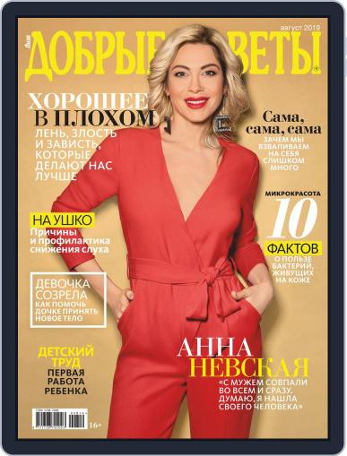 Добрые советы August 1st, 2019 Digital Back Issue Cover
