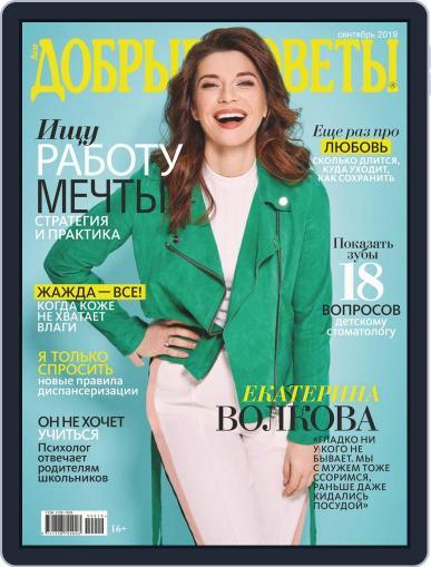 Добрые советы September 1st, 2019 Digital Back Issue Cover