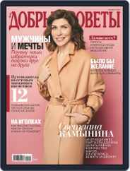 Добрые советы (Digital) Subscription November 1st, 2019 Issue