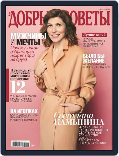 Добрые советы November 1st, 2019 Digital Back Issue Cover